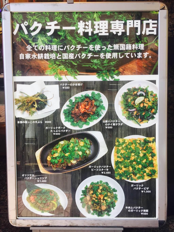 这两年香菜在日本十分火红,当地甚至出现专卖香菜料理的餐厅。(图片/林承彦 摄)
