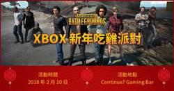 Xbox新年吃雞派對2/10開打 今開放報名