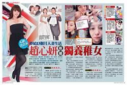 終結13個月人妻生活 G奶書法家趙心妍斬婚獨養稚女