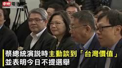 「台灣價值」爭議後首同台 蔡、柯互動備受關注