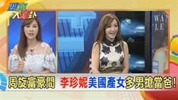 《週末大爆卦》周旋富豪間 李珍妮美國產女多男搶當爸!