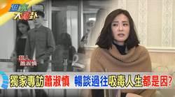 《週末大爆卦》獨家專訪蕭淑慎 暢談過往吸毒人生都是因?
