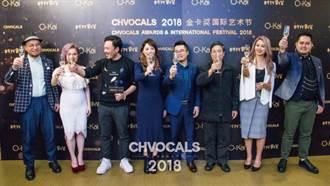 「以愛為名.為愛發聲」 CHVOCALS 2018金卡獎國際藝術節 正式開跑