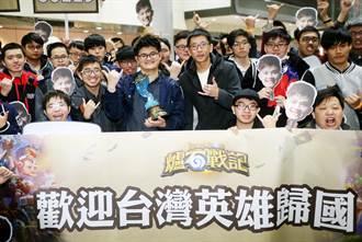 大哥94強!《爐石戰記》世界冠軍陳威霖返台