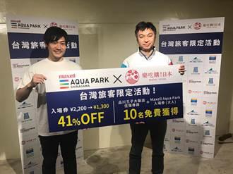 台人遊日好康!東京水族館樂園「Maxell Aqua Park品川」推2大優惠特訊