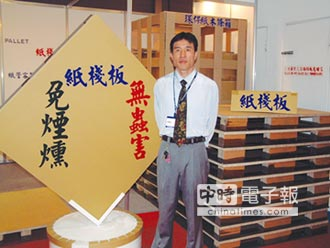 榮強紙業角紙、紙棧板 超環保