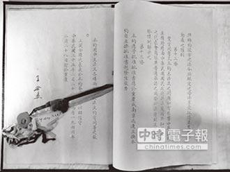 兩岸史話-維護民族利益 修改不平等條約
