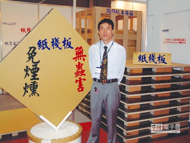 榮強公司總經理曾明榮表示,榮強環保級包裝角紙、輕巧紙棧板,已取得美、日、台灣、中國、新加坡、馬來西亞等多國專利,以及通過ISO 9001認證。  圖/李水蓮