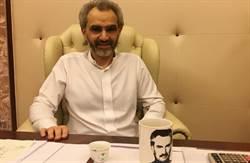 花錢贖身?拘留近三個月 涉貪沙國富豪親王獲釋