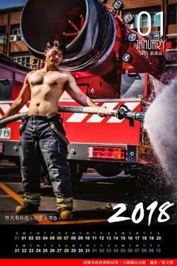 鳳山消防隊猛男月曆 秀身材不忘宣導消防觀念