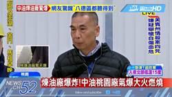 桃園煉油廠氣爆》中油:爐管起火氣爆 副廠長致歉