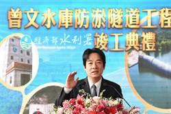 《經濟》賴清德:致力穩定供水,鼓勵投資台灣