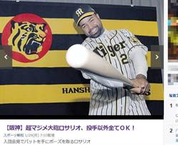 超級優替人?阪神新洋炮:投手以外都能守