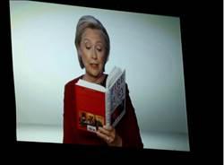 葛萊美獎消遣川普 希拉蕊搞笑朗誦《烈焰與怒火》