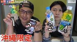 「透明奶茶不稀奇!」 沖繩「限定」飲料連芬達都是透明的?