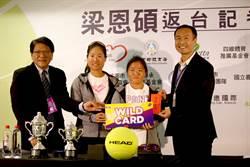 澳網青少女雙冠返台 梁恩碩:想證明矮個子也做得到!