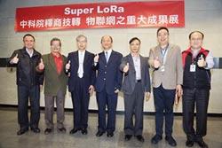 中科院釋商Super LoRa技術 全波實機操作驚豔全場