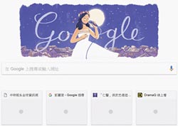 小鄧65歲冥誕 登谷歌首頁高歌