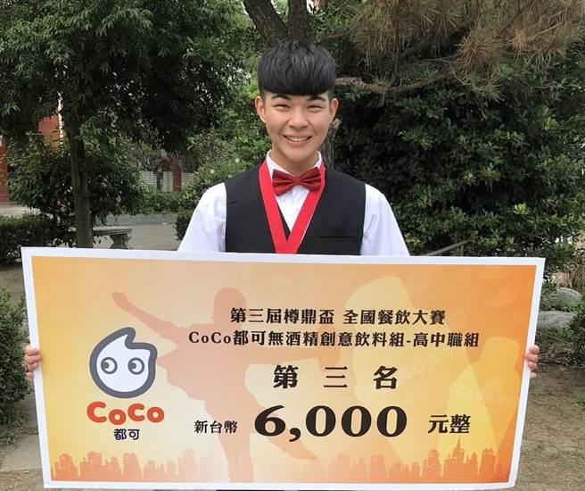 雲林縣大成商工學生黃仲德在TIFBA樽鼎盃全國餐飲大賽中,摘下Coco都可飲調高中職組季軍,並獲得6000元獎金。(許素惠攝)