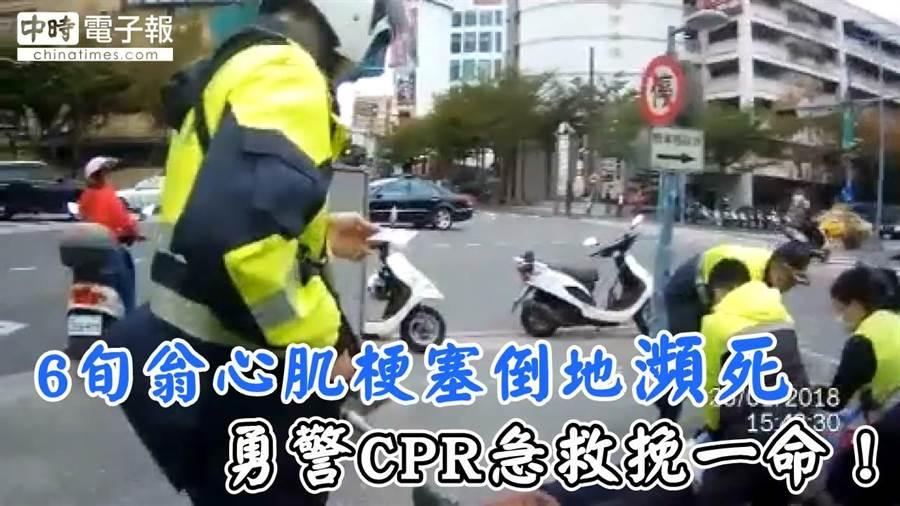 6旬翁心肌梗塞倒地瀕死  勇警CPR急救挽一命