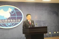台灣當局損害台胞權益甩鍋給大陸 國台辦:這作法道德嗎?