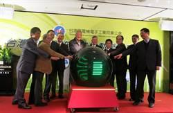 瞄準綠能商機 台灣儲能產業聯盟成立