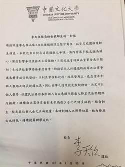 文大新校長盧希鵬無法上任  教育部將罰張鏡湖