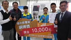 成功高中國中部科學班 全國能源競賽創意得獎