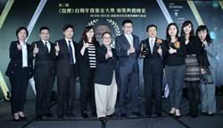 《指標》台灣基金大獎 元大、富蘭克林大贏家