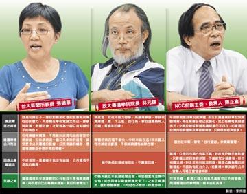 新聞透視-張錦華林元輝陳正倉快向學生道歉