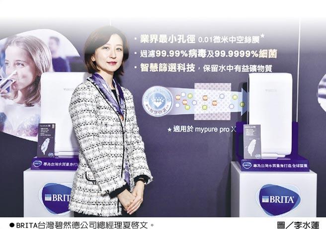 BRITA台灣碧然德公司總經理夏啟文。圖/李水蓮
