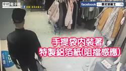 警局禮堂跳蚤大拍賣? 越籍竊盜集團來台偷衣值100萬