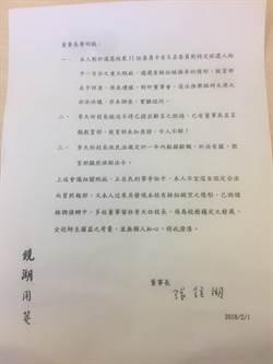 文大董事長張鏡湖聲明:仍由李天任執行校長職務