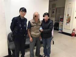 8旬翁迷途忘記回家的路 M-POLICE助父女團圓