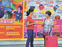 人幣強升 催旺陸春節出境遊市場