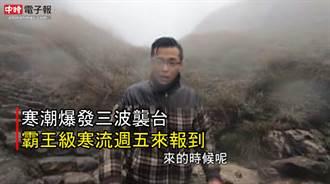 「七星山」週末追雪四大景「揭秘火山」兩暖招