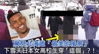 驚見北海道「最美的風景」 下雪天日本女高校生穿「這個」?!