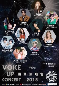 「讚聲」5月連辦10場 蕭煌奇今年台灣唯一演唱會