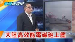 《新聞龍捲風》超英趕美 大陸低成本高效能電磁砲上艦!