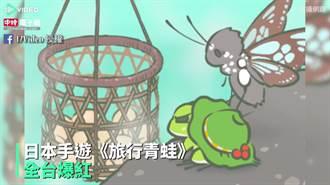 等三葉草等到花都謝了? 無限收割法讓你爽玩《旅行青蛙》