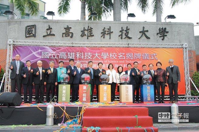 高科大首任校長楊慶煜(左八)、以及教育部長潘文忠(右九)等人,昨日為高科大成立揭牌。圖/高科大提供