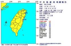 花蓮凌晨1分鐘連兩震 最大震度太魯閣5級