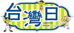 阪神台灣日今年6月登場 台灣虎航推廣台日觀光