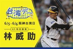 阪神虎連續第3年辦「台灣日」 邀林威助開球
