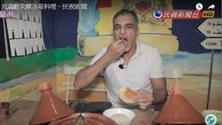 築夢新臺灣》充滿歡笑摩洛哥料理