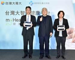 台灣大推健康雲平台 鎖定心臟健康管理