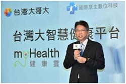 台灣大推「myHealth健康雲」平台 布局健康照護市場