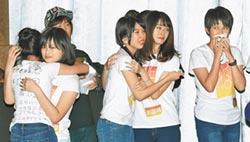 TPE48最終選拔45合格者哭一團