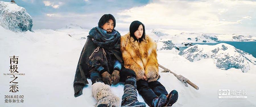 電影《南極之戀》中,趙又廷與楊子珊乘坐的直升機墜毀,受困於廢棄科考站因而擦出愛火。(取自豆瓣網)