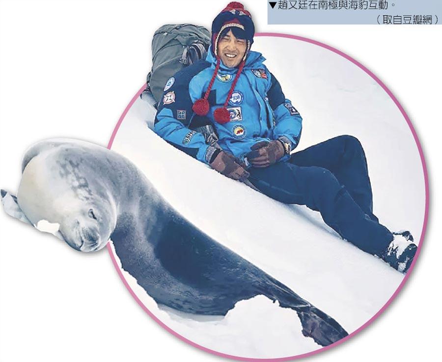 趙又廷在南極與海豹互動。(取自豆瓣網)